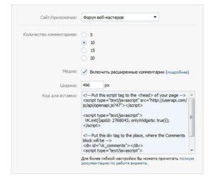 Система комментирования социальной сети Вконтакте для блога на WordPress