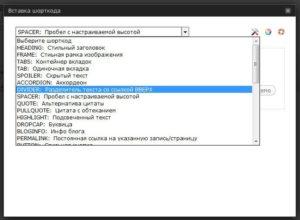 Shortcodes Ultimate – плагин с набором шорткодов для WordPress