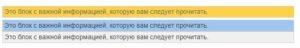 Работаем c шорткодами в WordPress на примерах