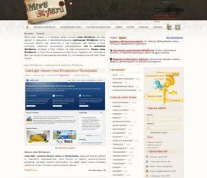 MoreStyle – профессиональные премиум-темы для WordPress