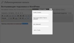 Добавляем всплывающую подсказку в WordPress с помощью плагина WordPress Tooltip